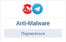 Anti-Malware Telegram