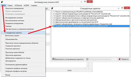 VirusInfo.Info: Скрипт сбора файлов для экспресс-анализа ПК