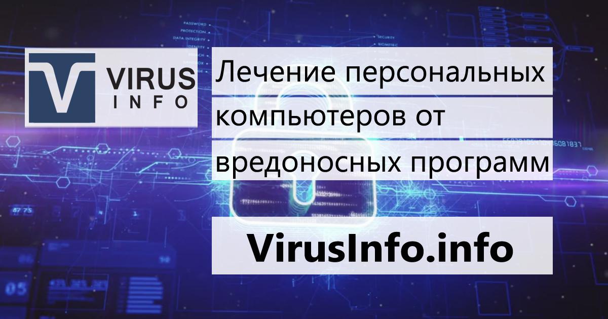 virusinfo